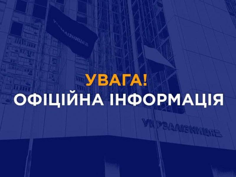 В поезде Киев-Константиновка военнослужащие открыли стрельбу