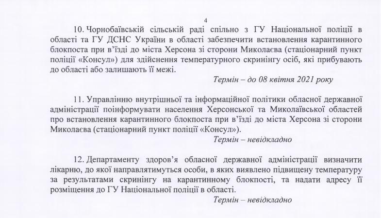 При въезде в Херсон со стороны Николаева всем будут измерять температуру 1