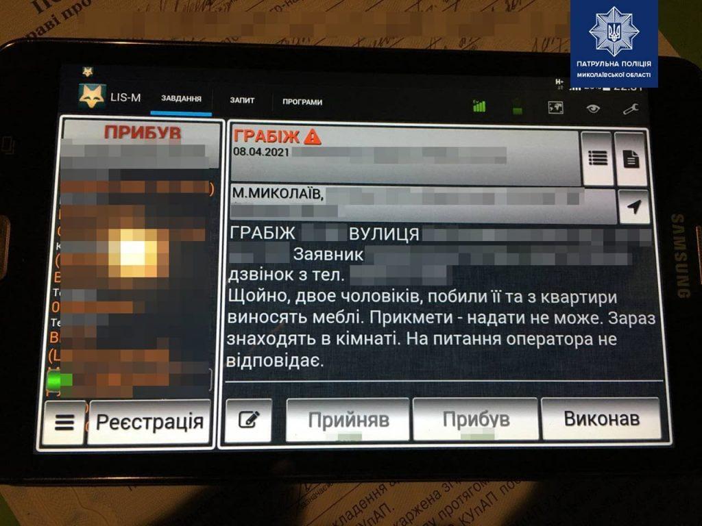 Псевдо-ограбление: в Николаеве пьяная женщина вызвала полицию 1