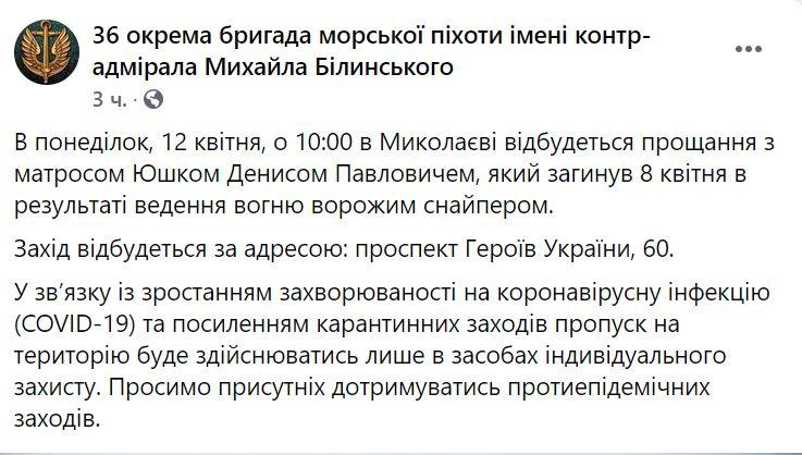 Завтра в Николаеве - прощание с морпехом Денисом Юшко, погибшим от пули снайпера на Донбассе 3
