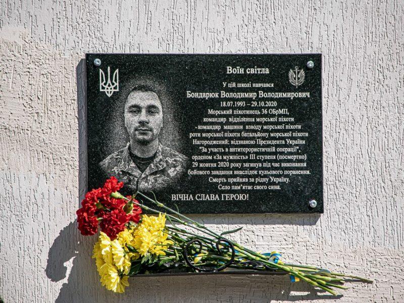 В селе Каменный Мост на Николаевщине открыли мемориальную доску в честь погибшего морпеха (ФОТО)