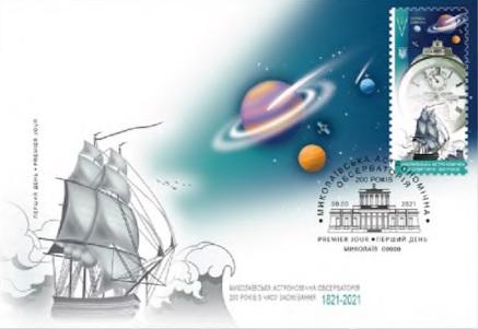 В течение нескольких месяцев будет выпущена марка, посвященная 200-летию Николаевской обсерватории (ФОТО) 3