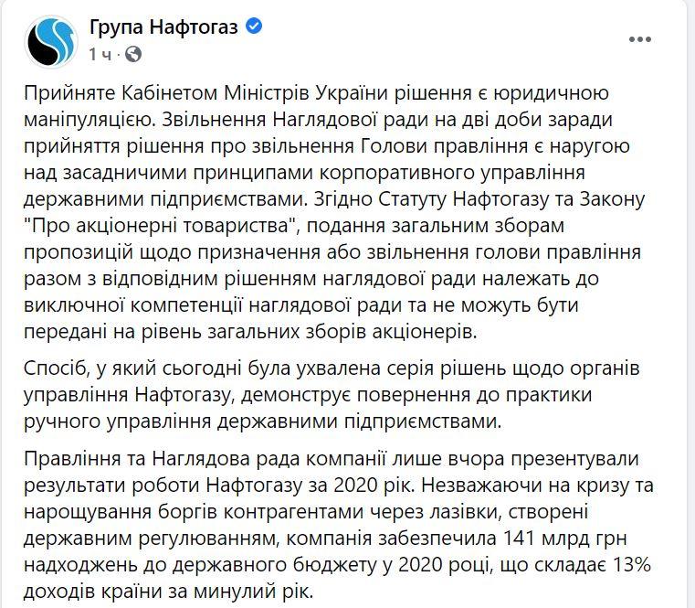 «Это надругательство над принципами»: в «Нафтогазе» отреагировали на увольнение Коболева 1