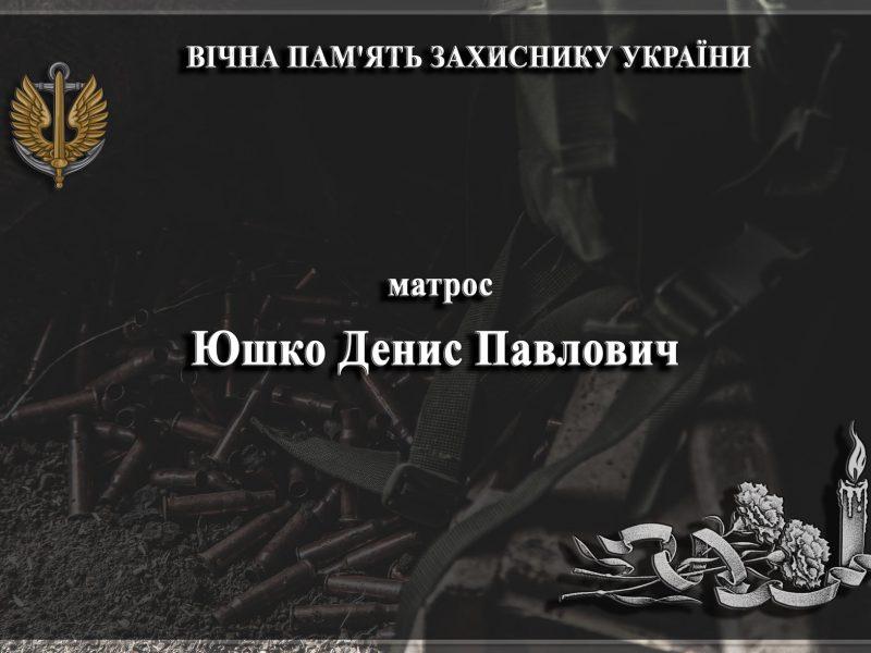 Стало известно, кто погиб сегодня ночью в зоне ООС, — 22-летний николаевский морпех Денис Юшко