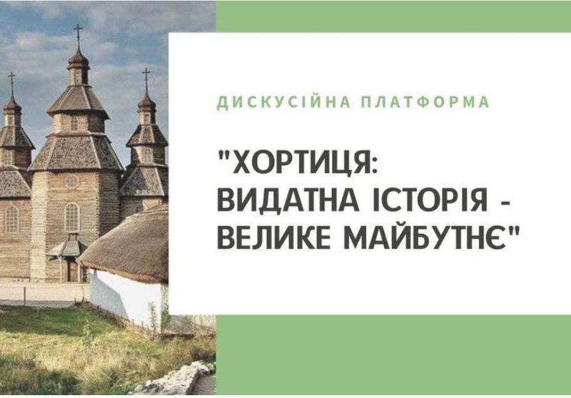 Большой разговор. Запорожская ОГА считает, что судьбу острова Хортица должны решать все украинцы