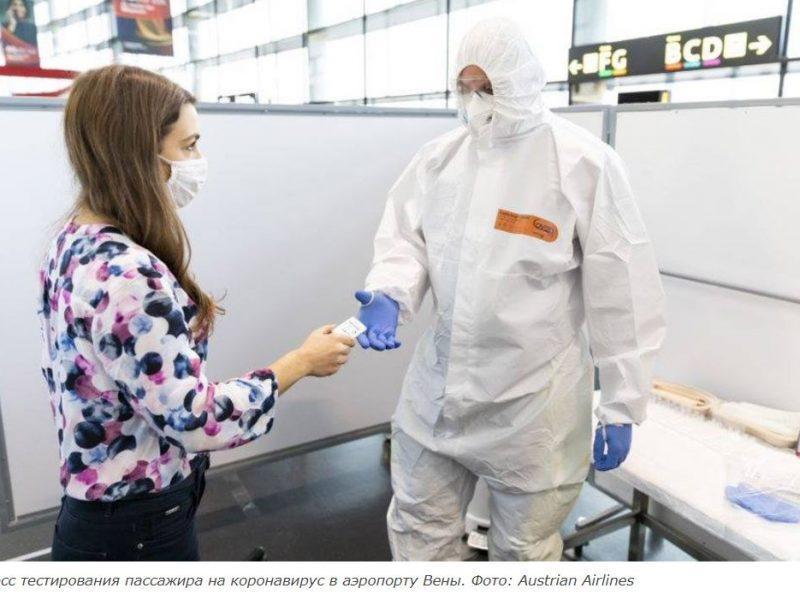 Стоимость ковид-тестов в разных аэропортах мира – от $2 до $404