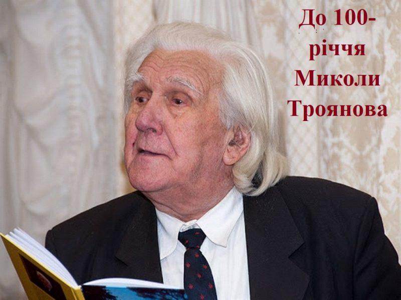 Рыцарю театра: как в Николаеве отмечают 100-летие Николая Троянова