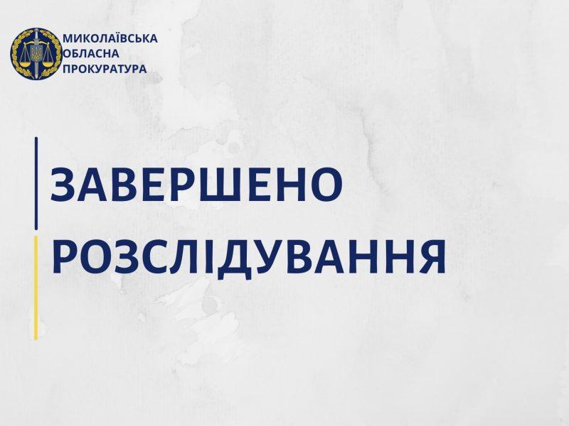 Забрали украшения и награды покойного отца: на Николаевщине за разбой будут судить двух мужчин