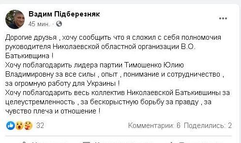 Вадим Пидберезняк ушел с поста главы Николаевской «Батькивщины» 1
