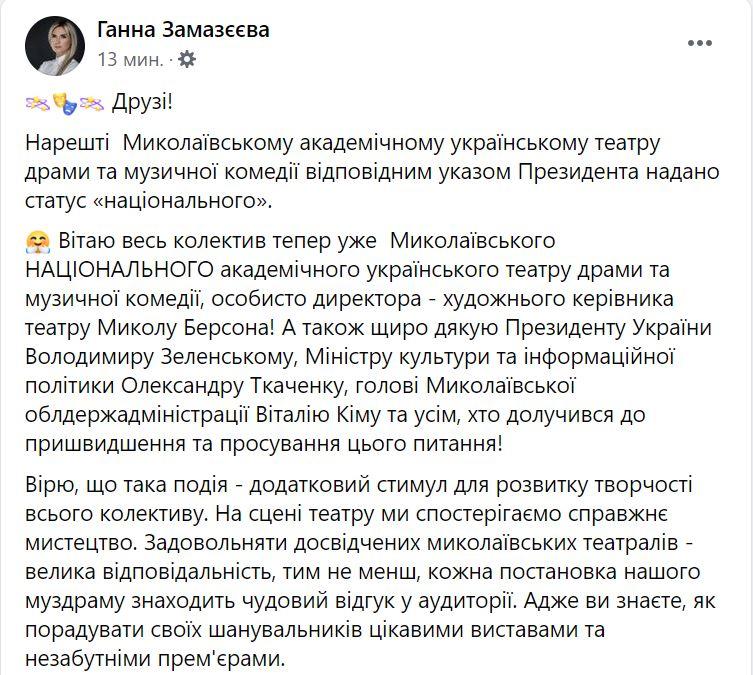 Николаевскому академическому украинскому театру драмы и музкомедии присвоен статус национального 3