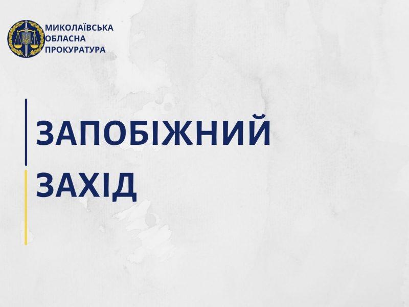 Замначальнице райотдела полиции, подозреваемой во взятке в $900, суд избрал арест с возможностью залога – Николаевская прокуратура обжалует решение