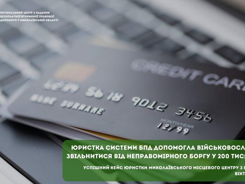 В Николаеве юрист БВП помогла военнослужащему освободиться от неправомерного долга в 200 тыс. гривен по кредитному договору