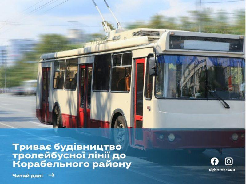 В Департаменте ЖКХ рассказали, с каких участков начнется установка опор для контактной троллейбусной линии в Корабельный район Николаева