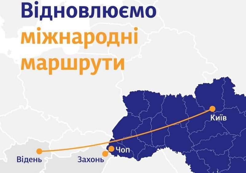 Поездом в Австрию или Венгрию: с лета Укрзализныця возобновляет международное сообщение