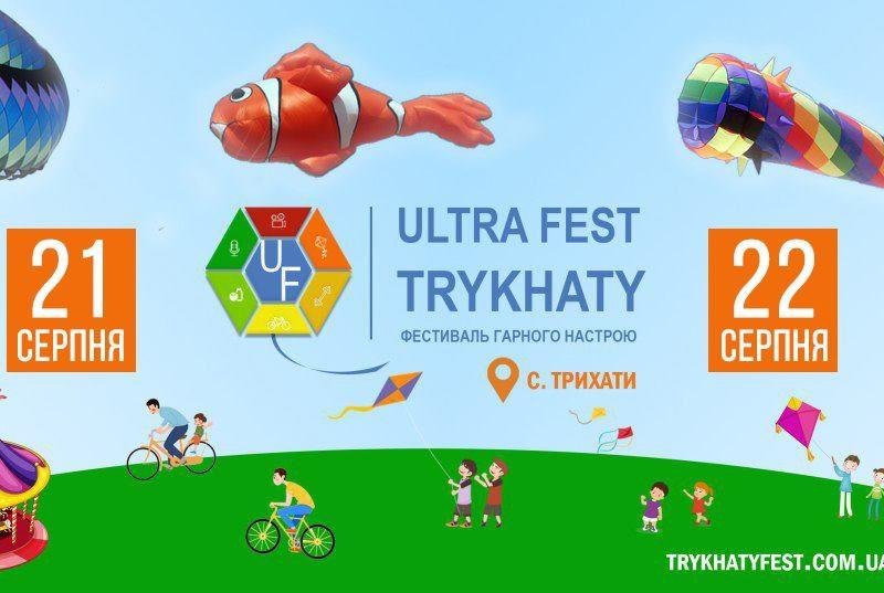 Фестиваль воздушных змеев ULTRA FEST TRYKHATY-2021 на Николаевщине перенесен на август