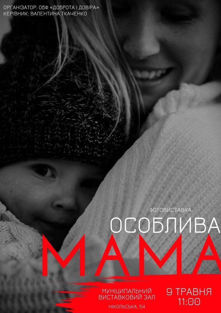 """""""Особенная мама»: в Николаеве в День матери откроется выставка фотографий 1"""