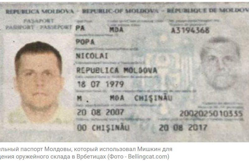 Расследователи нашли реального молдованина, паспорт которого грушник Мишкин использовал для попадания в Чехию (ФОТО)