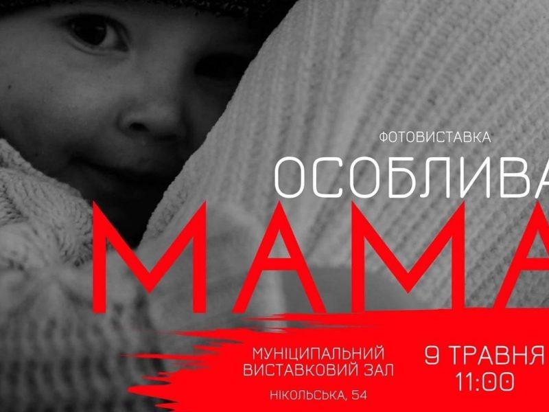 «Особенная мама»: в Николаеве в День матери откроется выставка фотографий