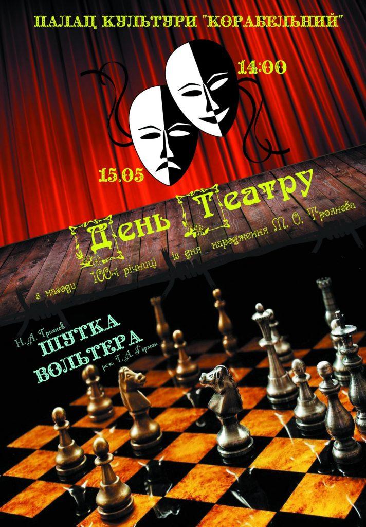 Рыцарю театра: как в Николаеве отмечают 100-летие Николая Троянова 1
