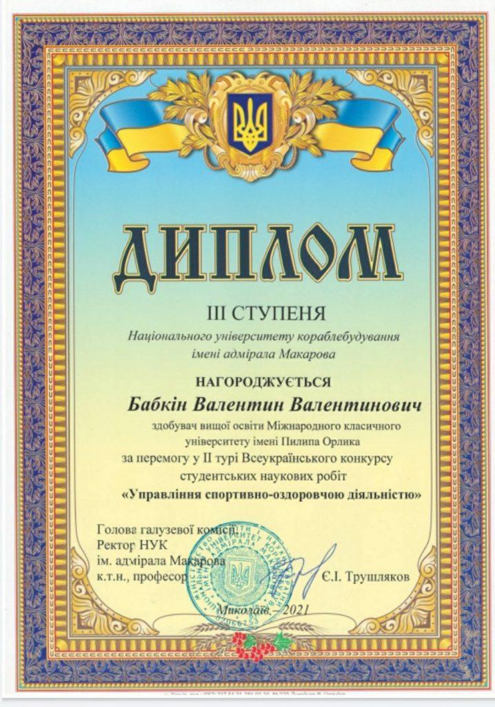 Студент университета им.П.Орлика стал победителем всеукраинского конкурса студенческих научных работ 1