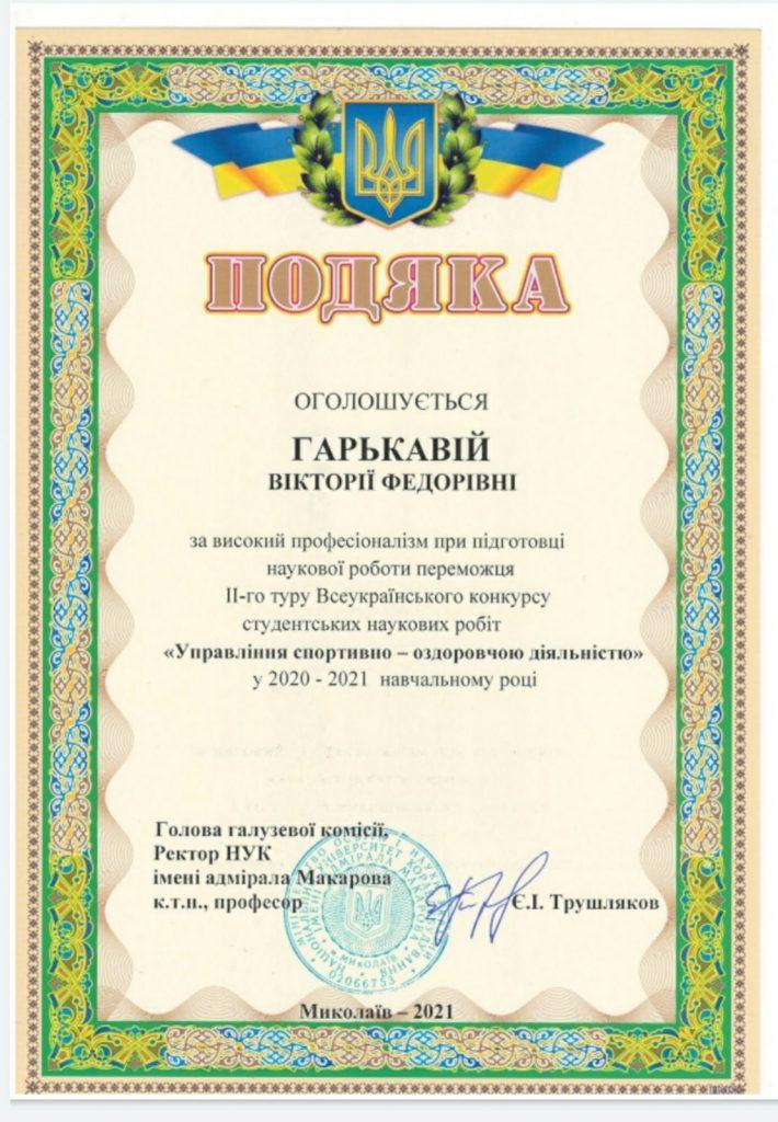 Студент университета им.П.Орлика стал победителем всеукраинского конкурса студенческих научных работ 3