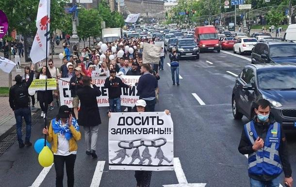 Антипрививочники и ковидоскептики прошли маршем по центру Киева