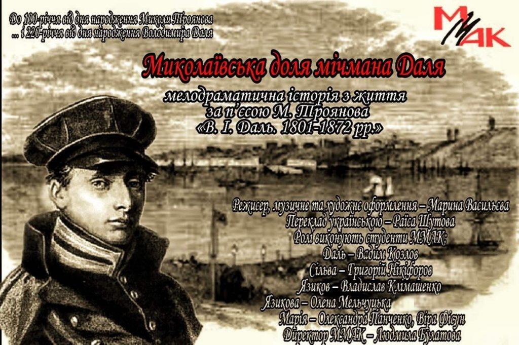 Рыцарю театра: как в Николаеве отмечают 100-летие Николая Троянова 3