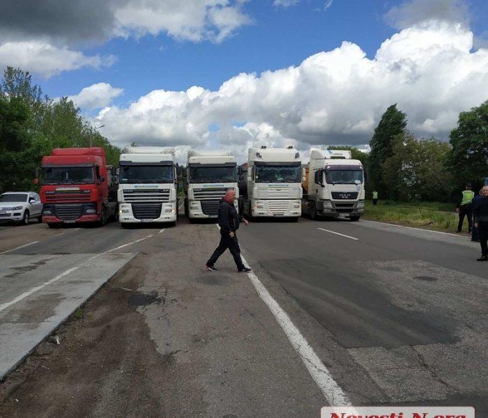 Вновь конфликт на ГВК под Николаевом: большегрузы заблокировали трассу Н-24 (ФОТО)