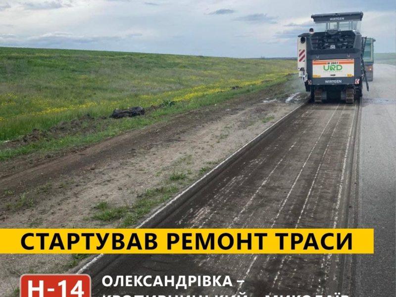 Ігор Кузьмін: Цього року завершимо ремонт траси Н-14 в межах області