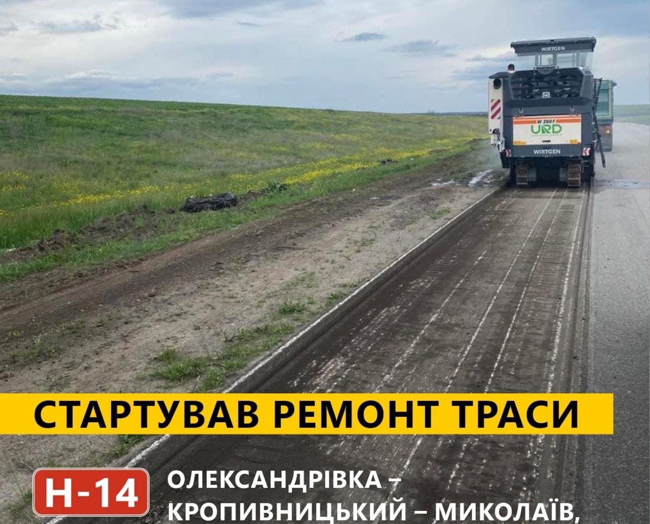 Ігор Кузьмін: Цього року завершимо ремонт траси Н-14 в межах області 1