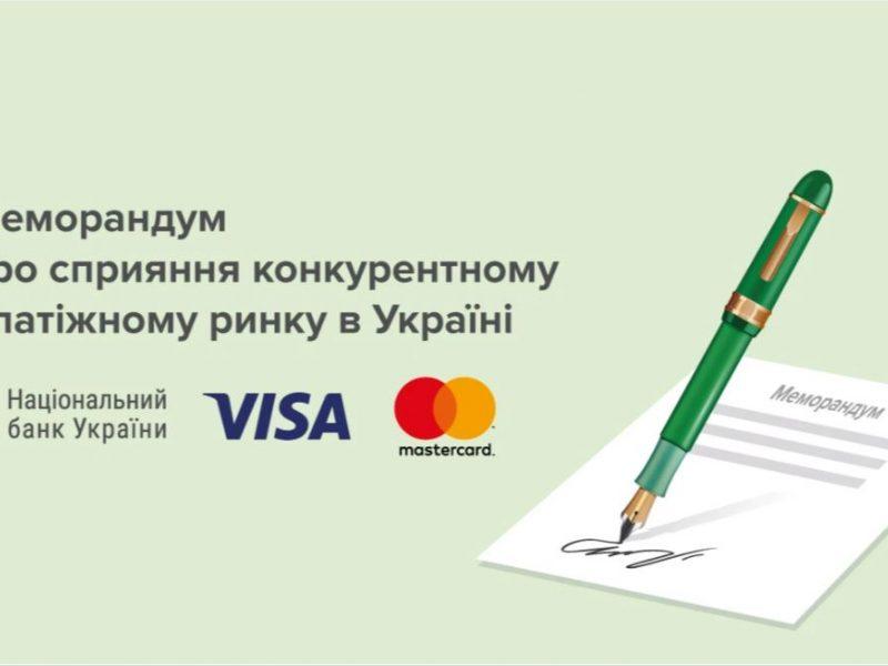 Комиссии интерчейндж будут постепенно снижаться – НБУ, Visa и Mastercard подписали соответствующий Меморандум