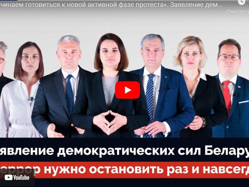 Белорусская оппозиция призывает мир бойкотировать режим Лукашенко (ВИДЕО)