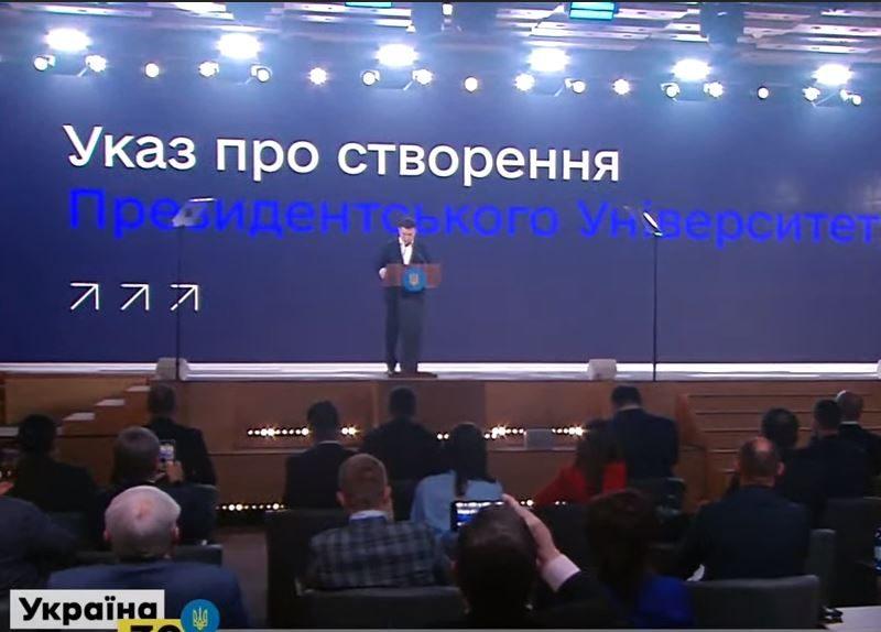 В Украине появится президентский университет – для людей будущего (ВИДЕО)