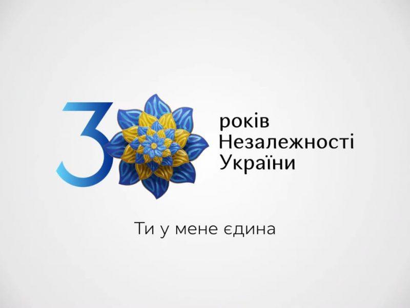 Минкульт призывает украинцев пользоваться символикой ко Дню Независимости – ее можно скачать (ВИДЕО)