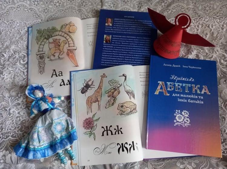 Николаевские филолог и художница создали пособие по украинскому языку для детей и взрослых