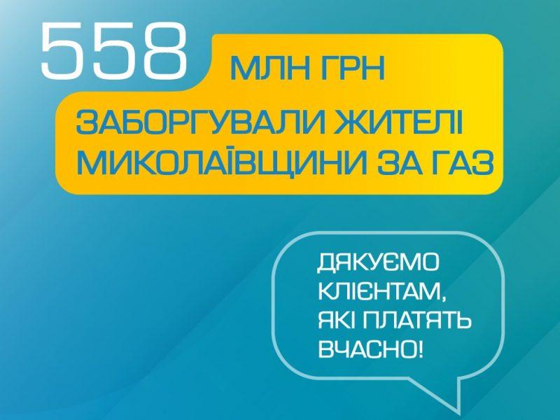 Жители Николаевщины задолжали за газ более полумиллиарда гривен