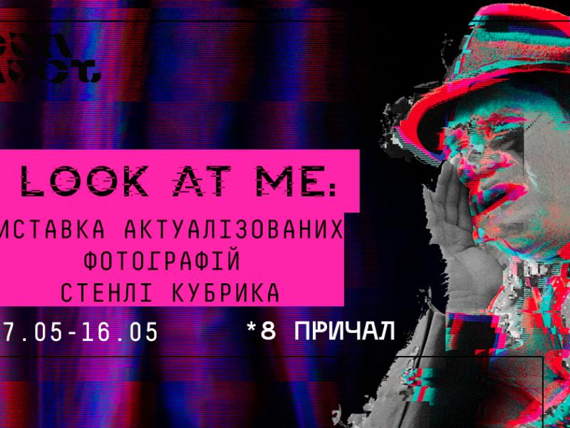 10 дней фестивальной жизни в Николаеве: выставки CONNECT и LOOK at me открывают двери для посетителей