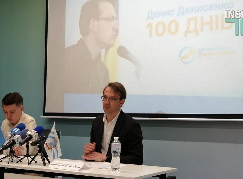 «В Николаеве никто не настроен конструктивно работать», — Денисенко уходит с поста начальника Департамента энергоэффективности