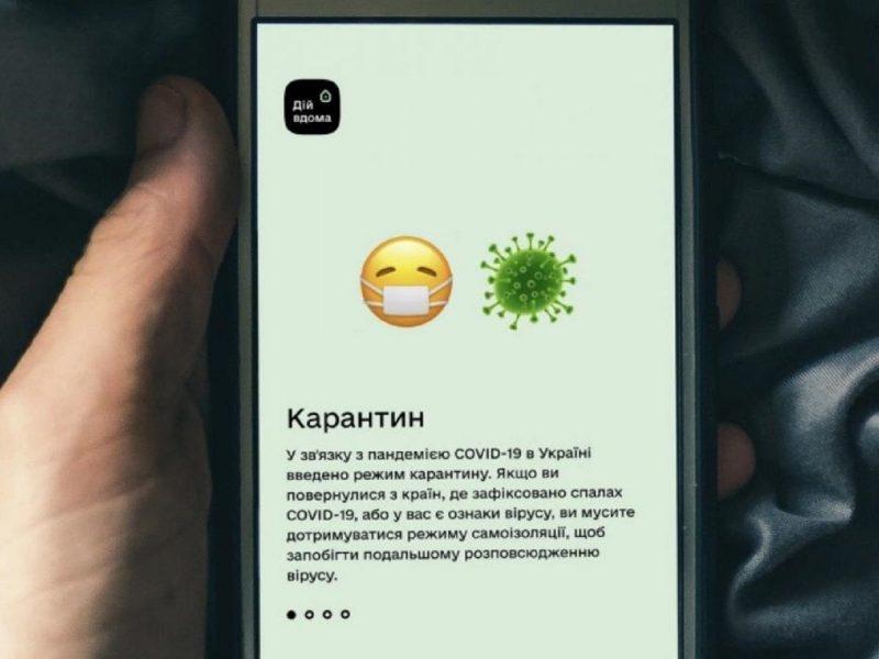 """МОЗ просит украинцев не фотографировать части своего тела в приложении для самоизоляции """"Дій Вдома"""""""