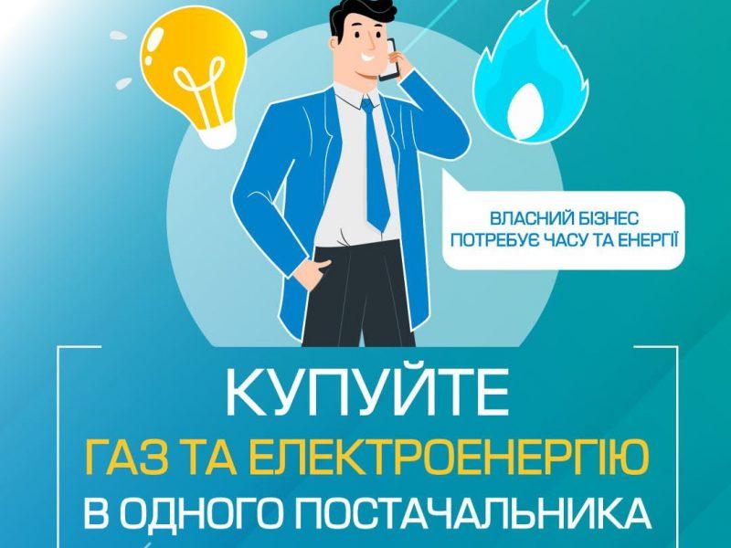 """В ООО """"Николаевгаз Сбыт"""" рассказали, как бизнес  может сэкономить на электроэнергии"""
