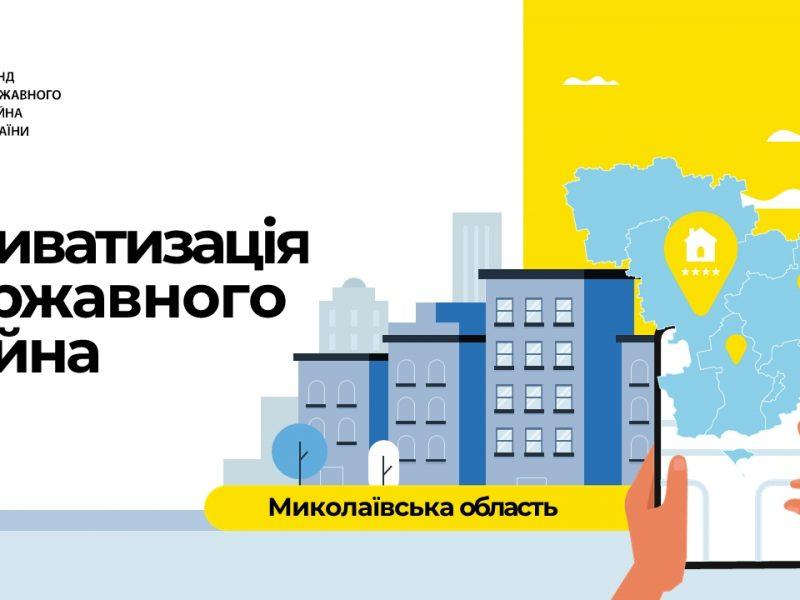 У Миколаївській області виставлено на приватизацію 16 будівель