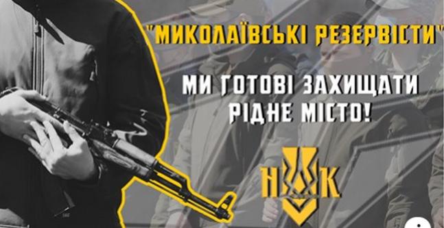 """В Николаеве прошли очередные учения """"Николаевских Резервистов"""""""