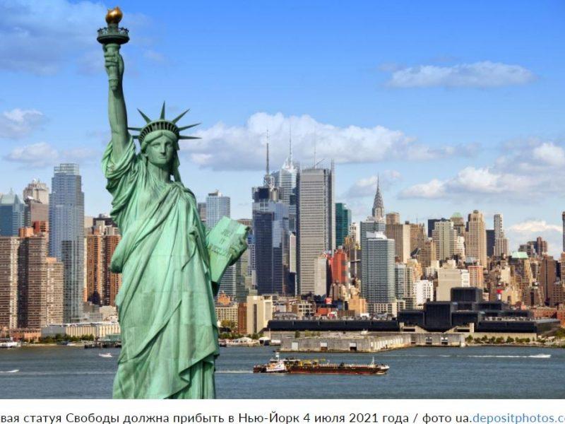 Французы подарят США еще одну статую Свободы. А сколько их в Украине? (ФОТО)