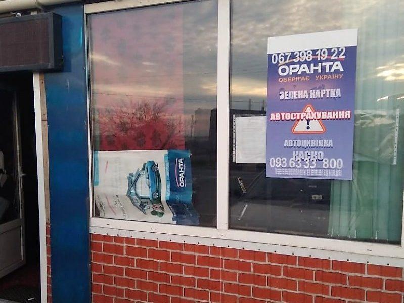В Коблево подпольное казино работало под «вывеской» «Оранты» (ФОТО)