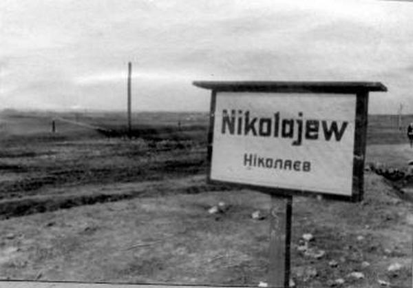 В Николаеве установят мемориальную доску в память о расстрелянных в 1942 году 200 ромах