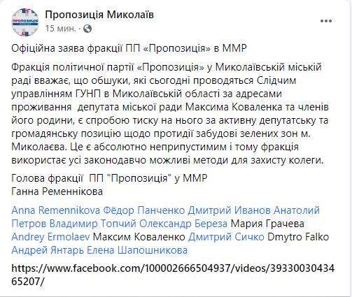В Николаеве проводят обыски у депутата горсовета Максима Коваленко. Во фракции «Пропозиции» называют это давлением за защиту зеленых зон 1