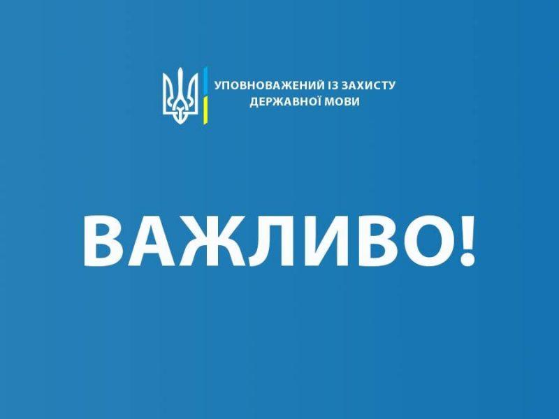 Николаевская прокуратура через суд попробует отменить еще действующее решение горсовета о региональном статусе русского языка