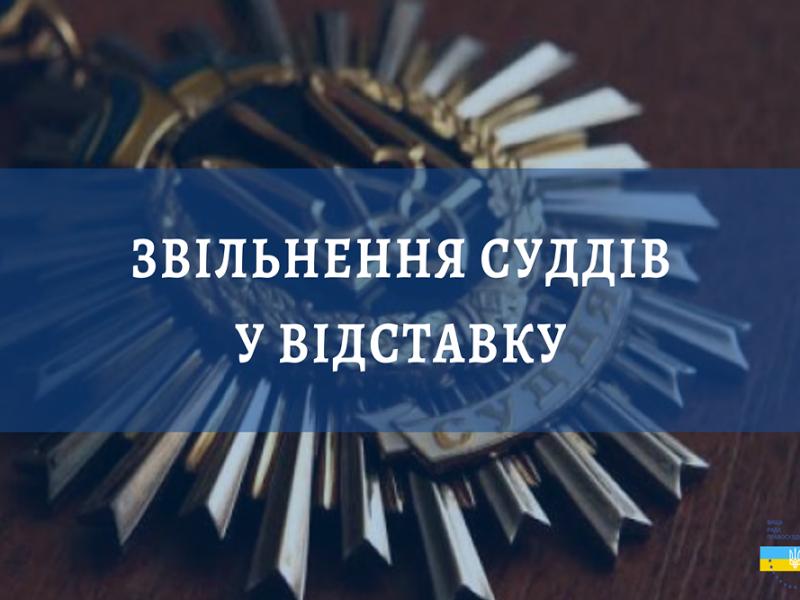 ВСП уволил судью в Николаевской области