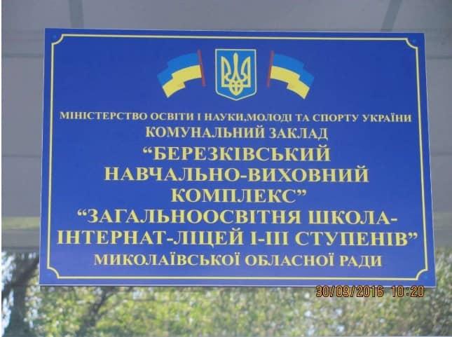 Руководитель интерната на Николаевщине, которая заставила 16-летнюю воспитанницу сделать аборт, не отстранена и не уволена (ВИДЕО)