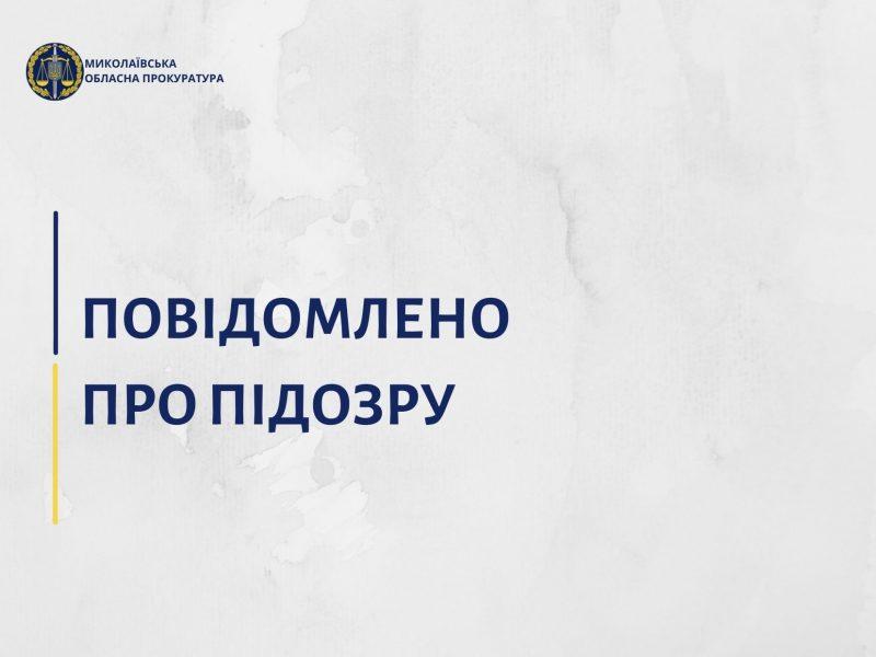 """Бывшему руководителю """"Степового"""" Николаевская прокуратура объявила о подозрении в нанесении ущерба на 800 тыс. грн."""